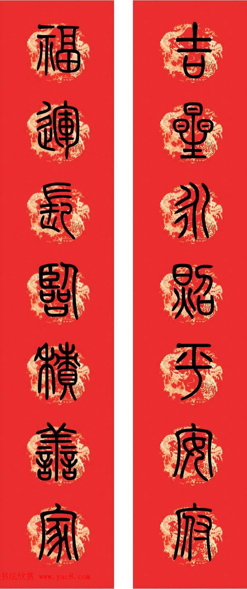 篆书春联 小篆书法集字新年对联 第2页 书法专题 书法欣赏