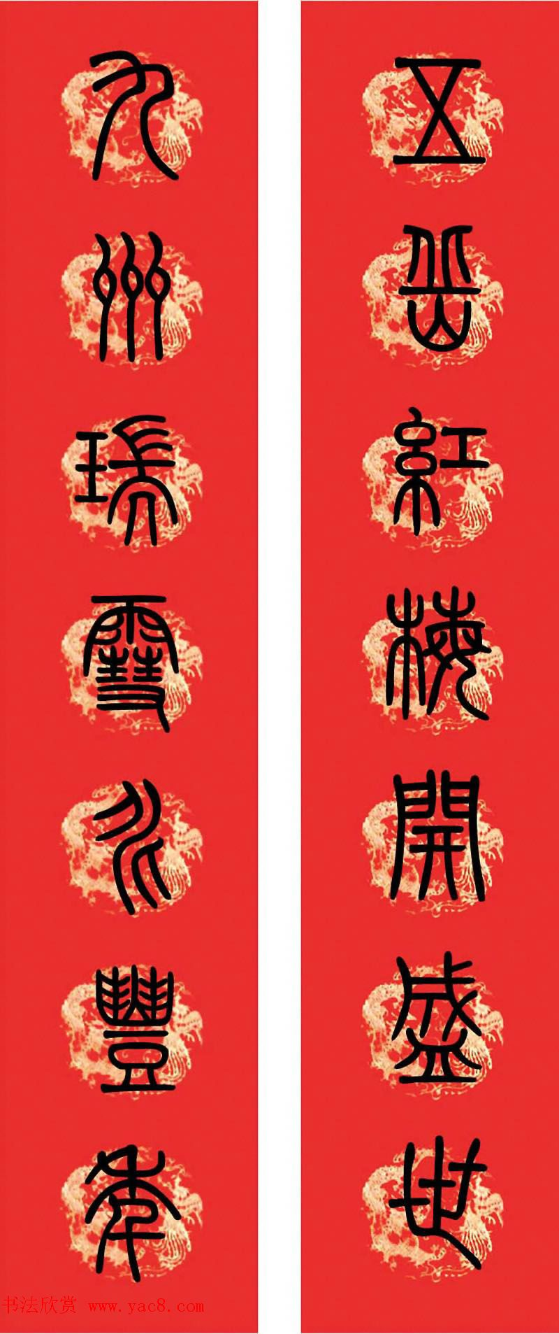 篆书春联--小篆书法集字新年对联(3)