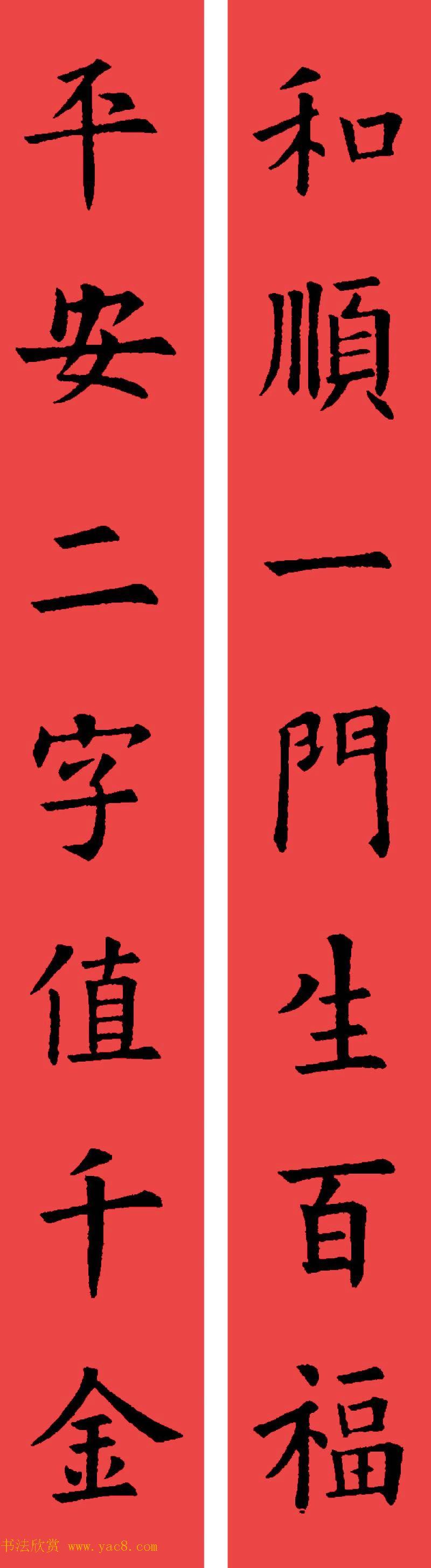欧阳询楷书集字书法春联32副 第8页 书法专题 书法欣赏图片