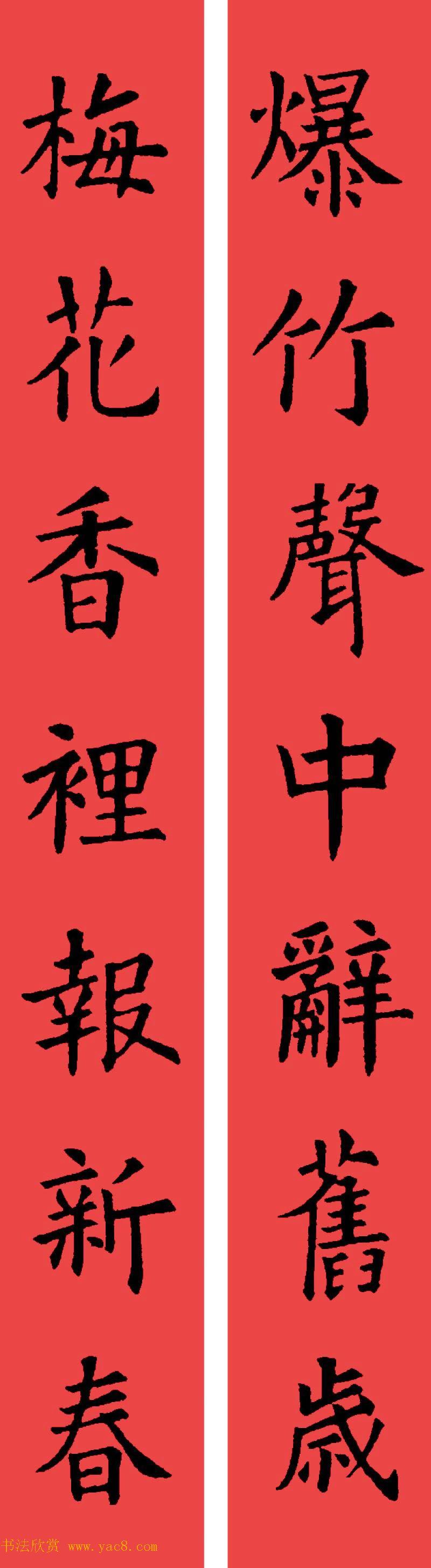 欧阳询楷书集字书法春联32副