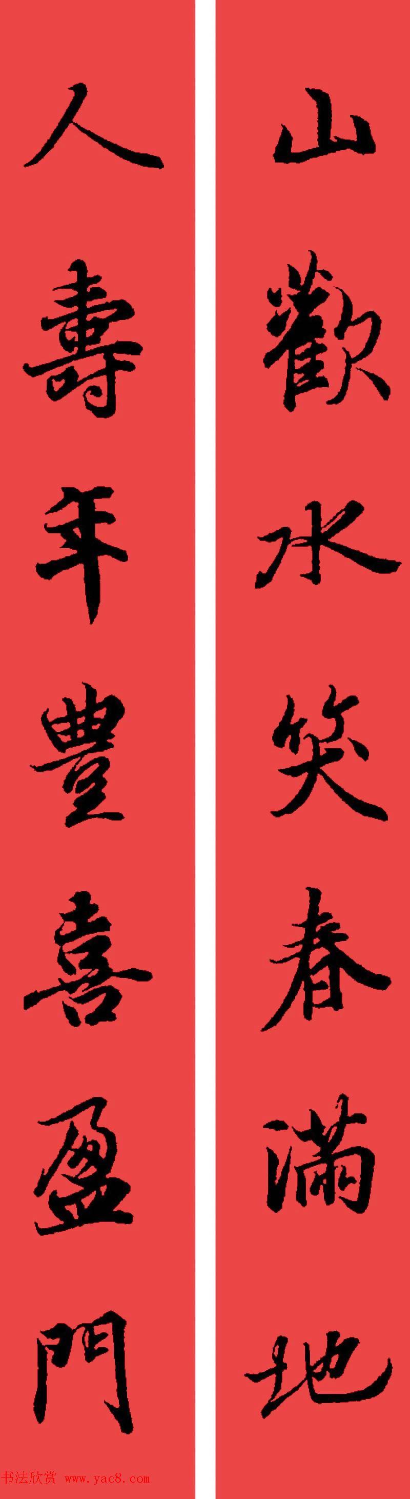 兰亭序集字七言行书春联32幅 第11页 书法专题 书法欣赏图片