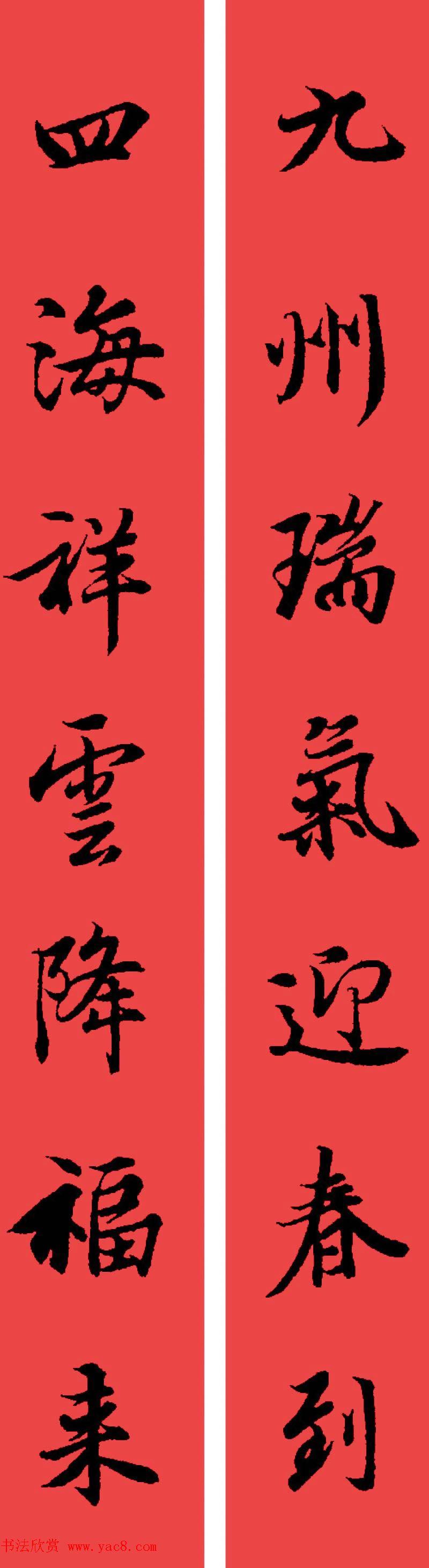 兰亭序集字七言行书春联32幅 第13页 书法专题 书法欣赏图片