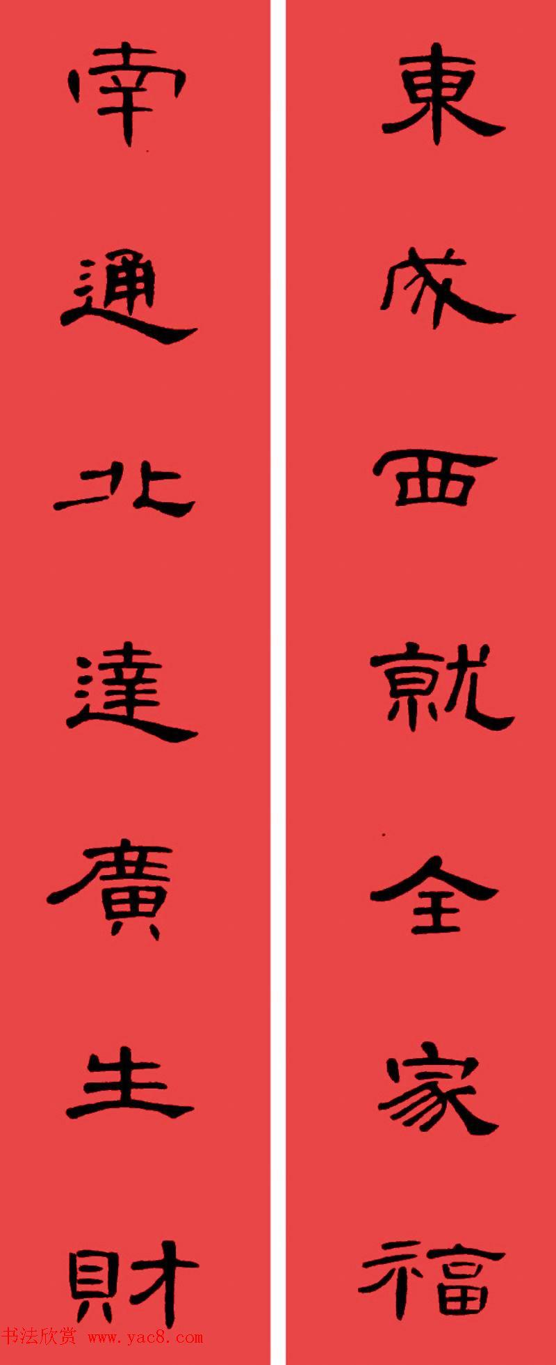 常东风_曹全碑集字书法春联30副+横批 - 第6页 _书法专题_书法欣赏