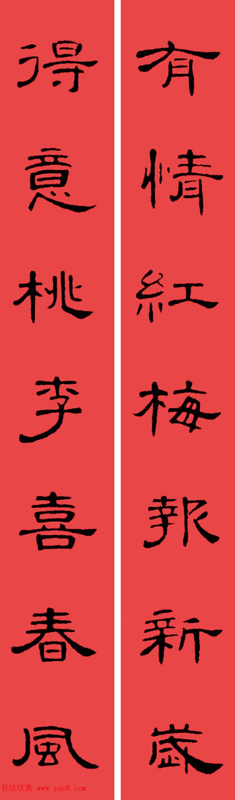 曹全碑集字书法春联30副 横批 第9页 书法专题 书法欣赏图片