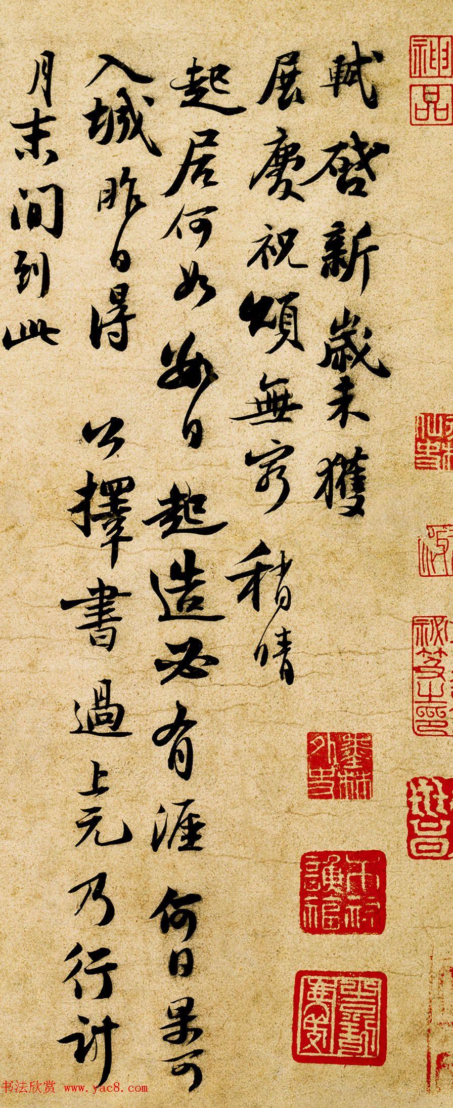 苏轼书法行书《新岁展庆帖》