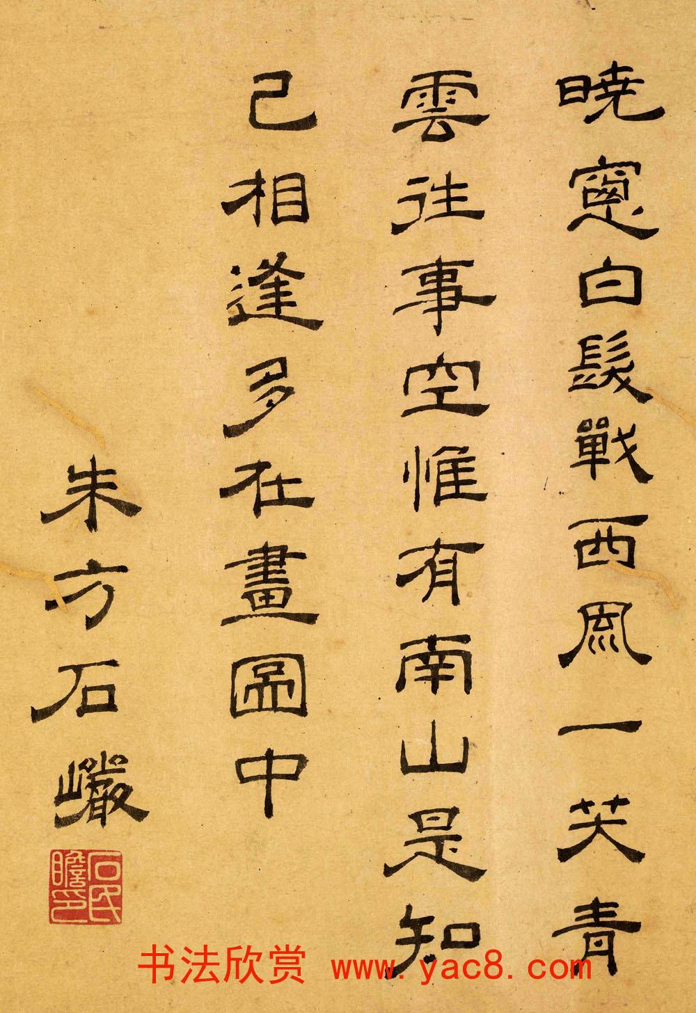 赵孟頫亲家石民瞻隶书欣赏