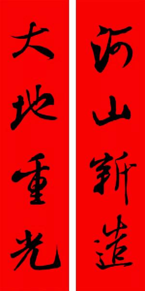 米芾行书集字新年春联16对 第3页 书法专题 书法欣赏