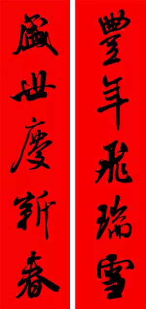 米芾行书集字新年春联16对 第2页 书法专题 书法欣赏