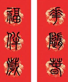 静行书书法作品欣赏_篆书春联--小篆书法集字新年对联 - 第5页 _书法专题_书法欣赏
