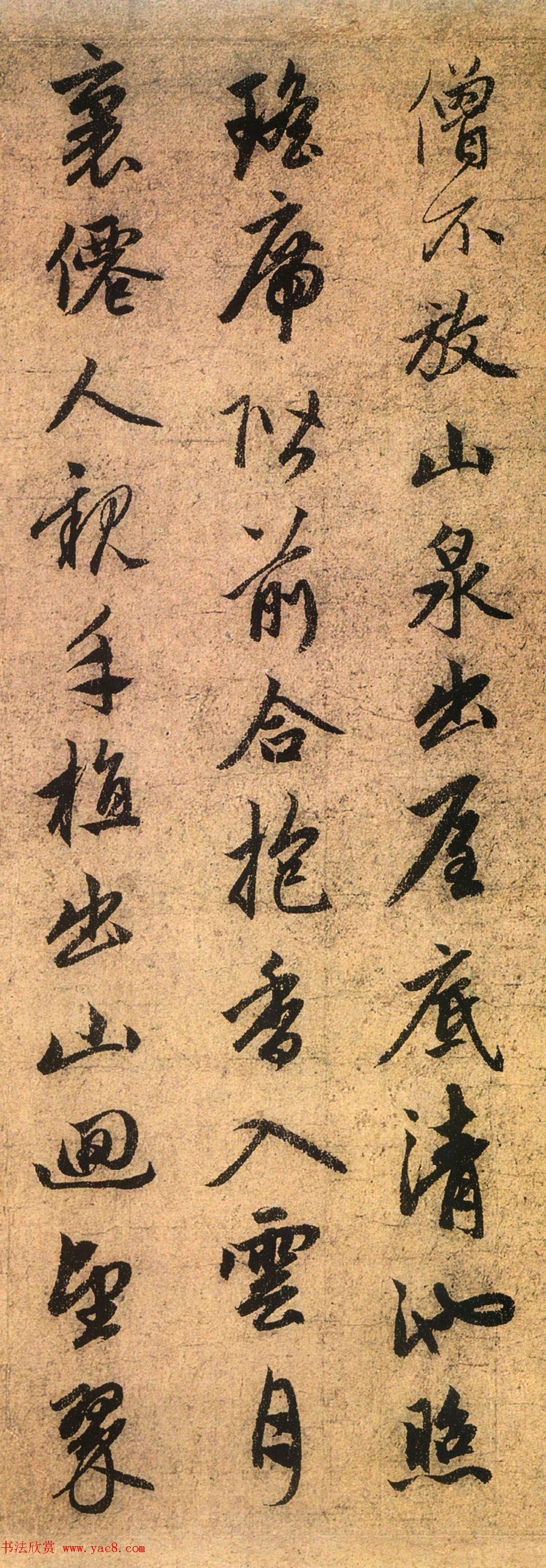 趙孟頫书法真迹赏析《道场诗帖》两种