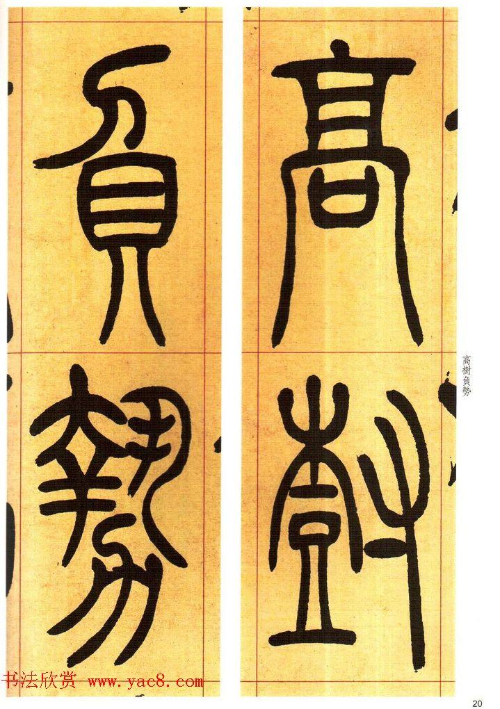 吴熙载书法字帖《吴让之篆书吴均帖》(7)图片