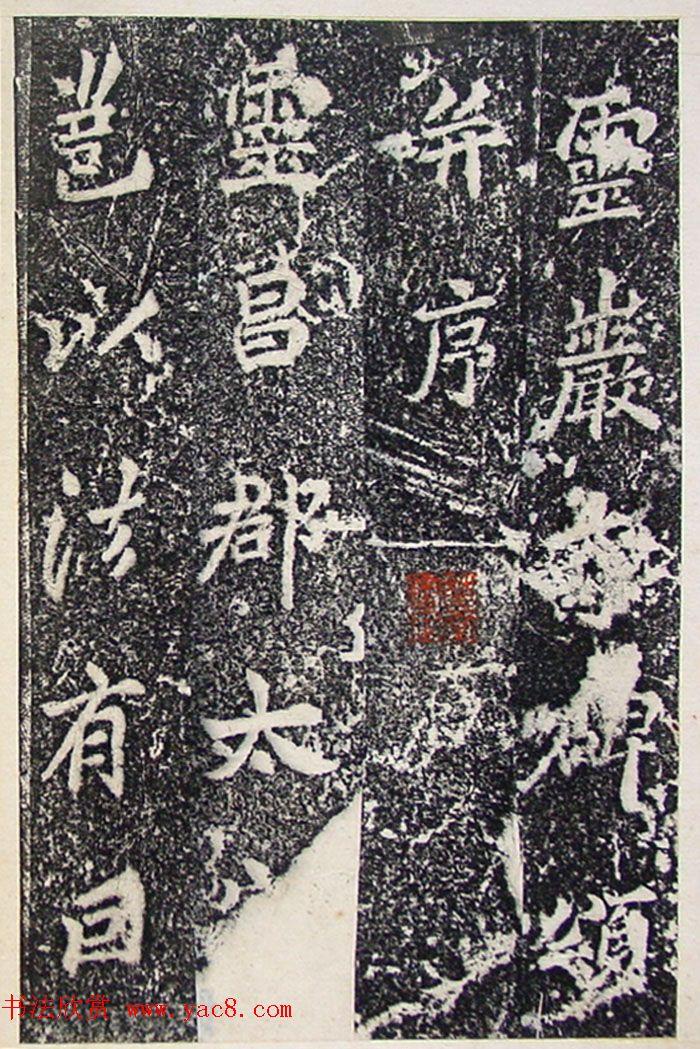 唐代李北海行书《灵岩寺碑颂并序》