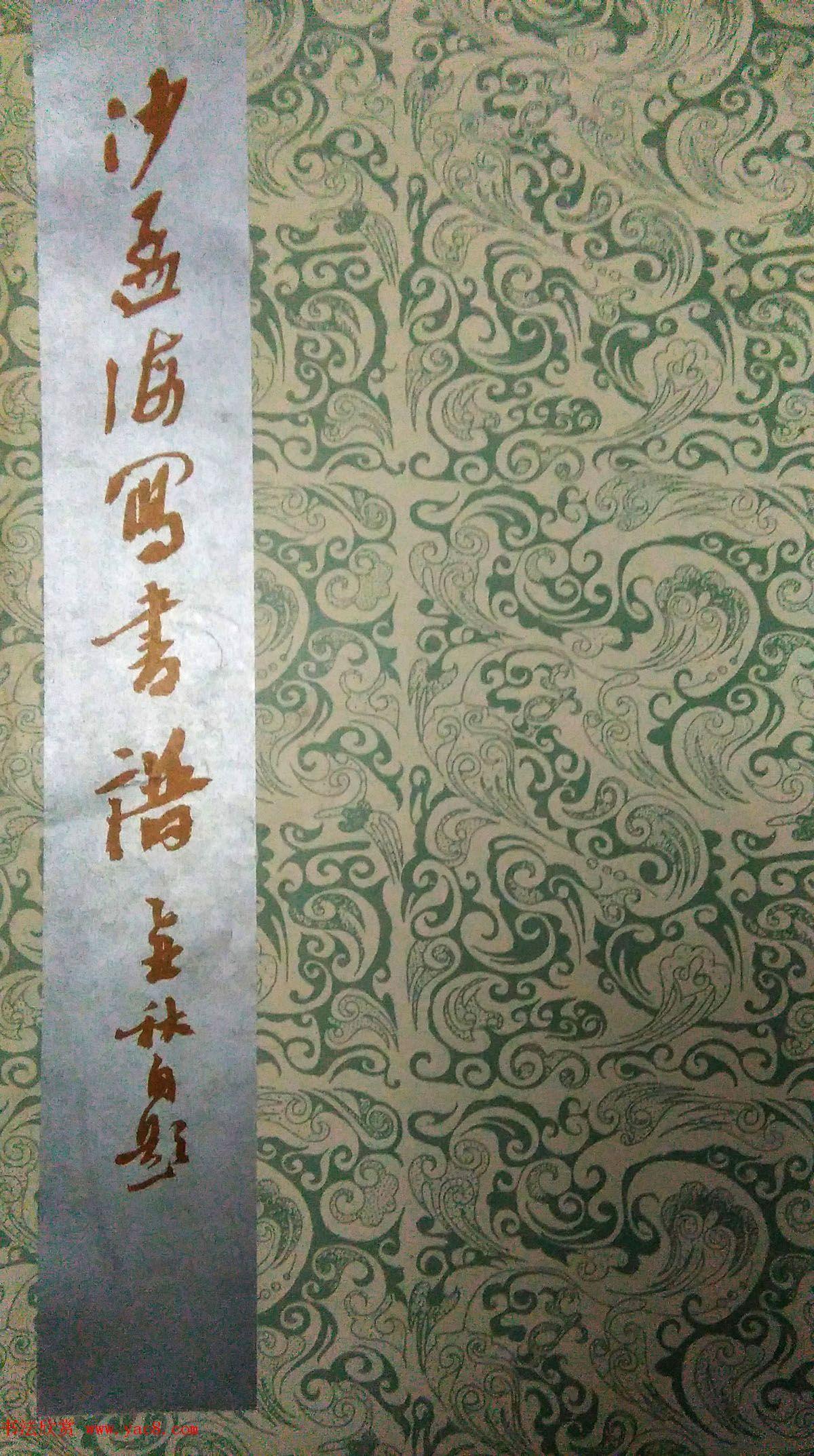 金石书法大家沙孟海73岁写书谱
