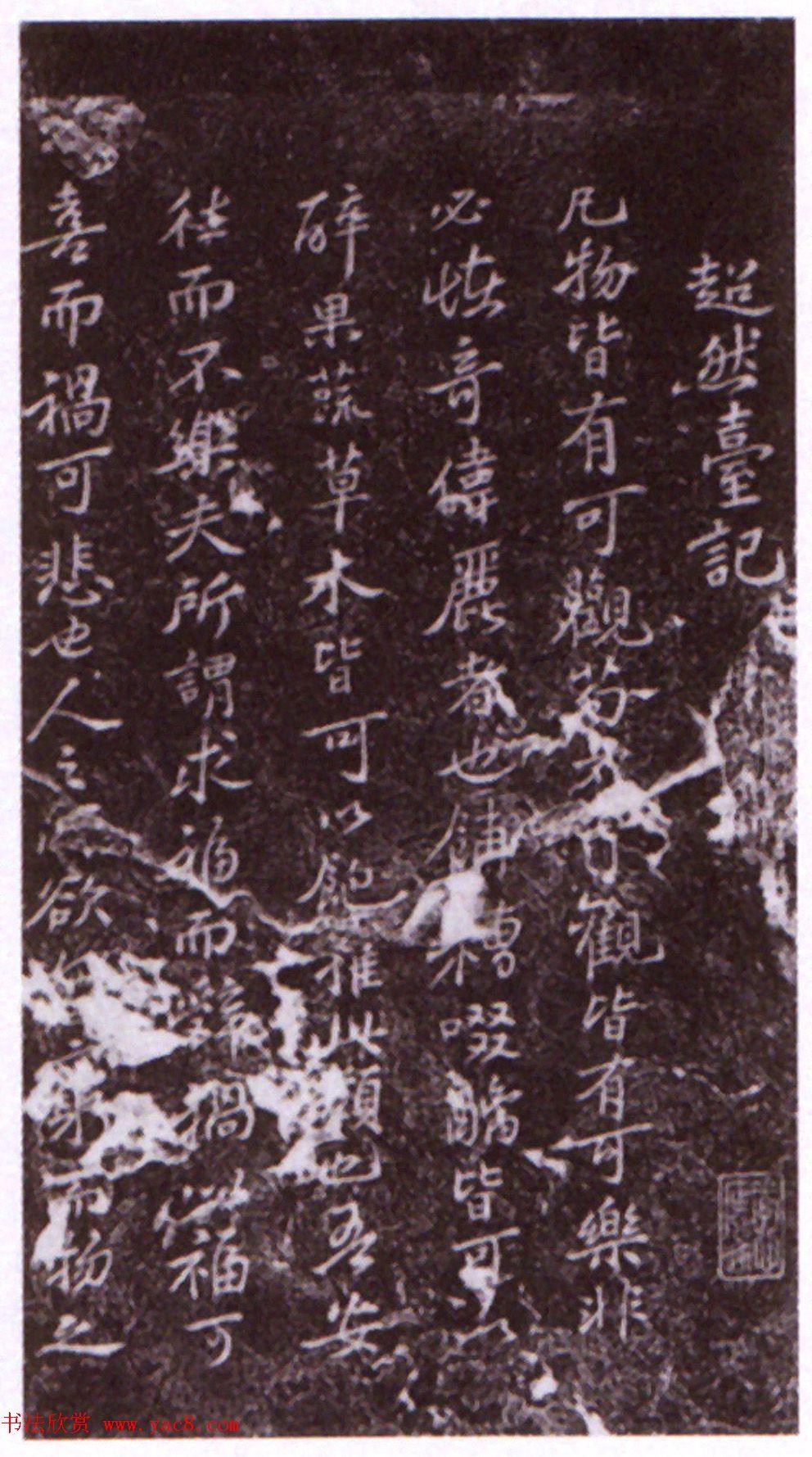 苏东坡40岁书法《超然台记石刻》