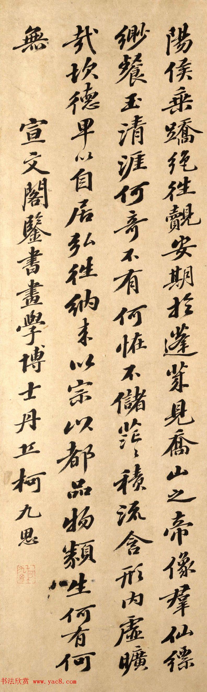 元代柯九思行楷书法墨迹《海赋》