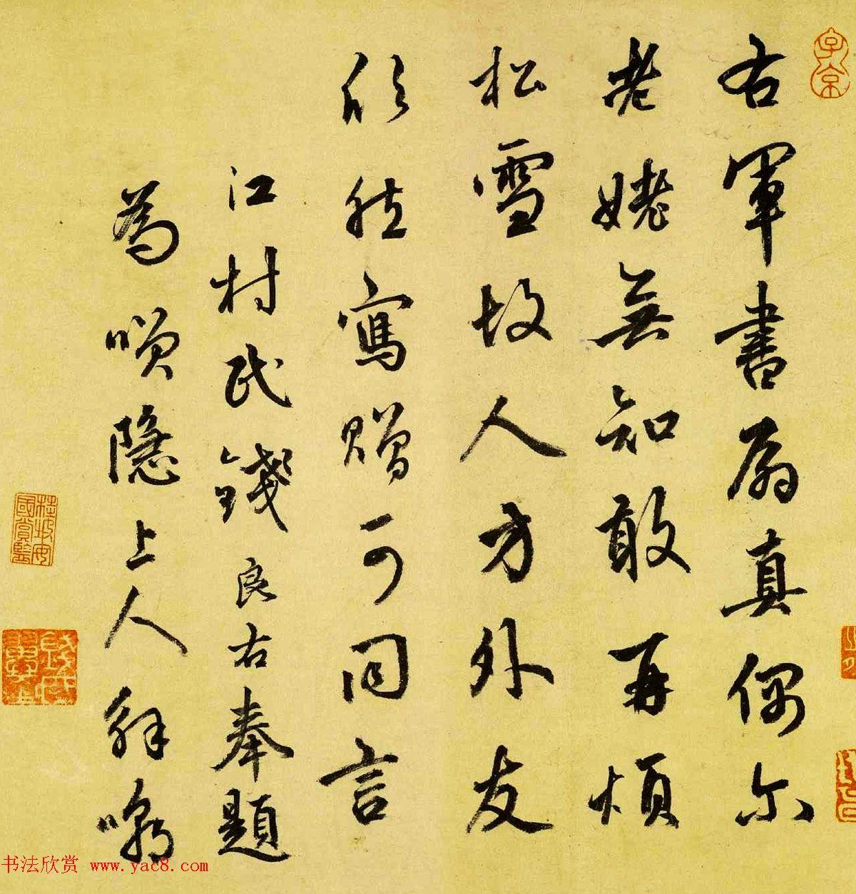 元代钱良右书法题跋墨迹欣赏