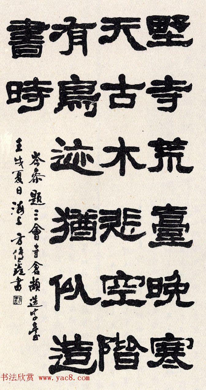 方传鑫隶书书法作品欣赏图片