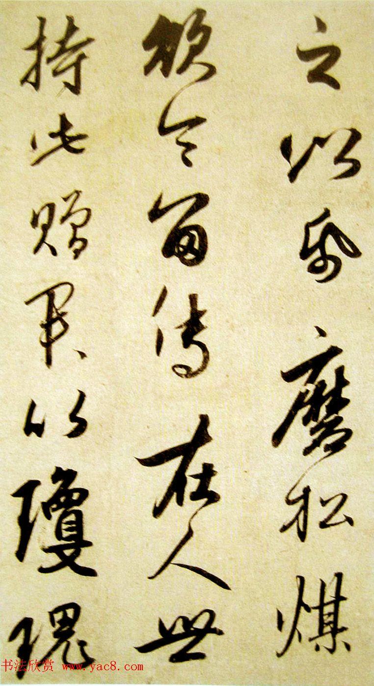 赵孟頫行草书法赏析《庶子泉石篆诗册》