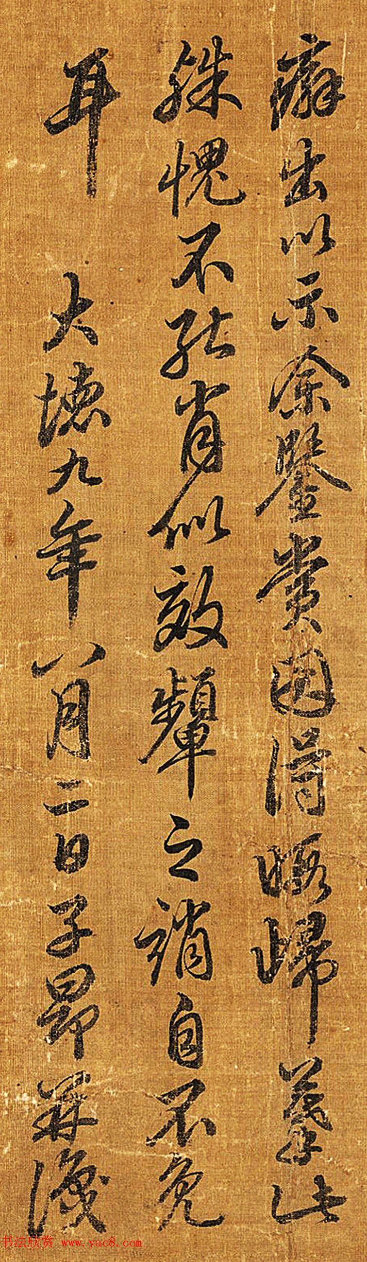 元代赵孟頫书画作品《相马图》美国馆藏