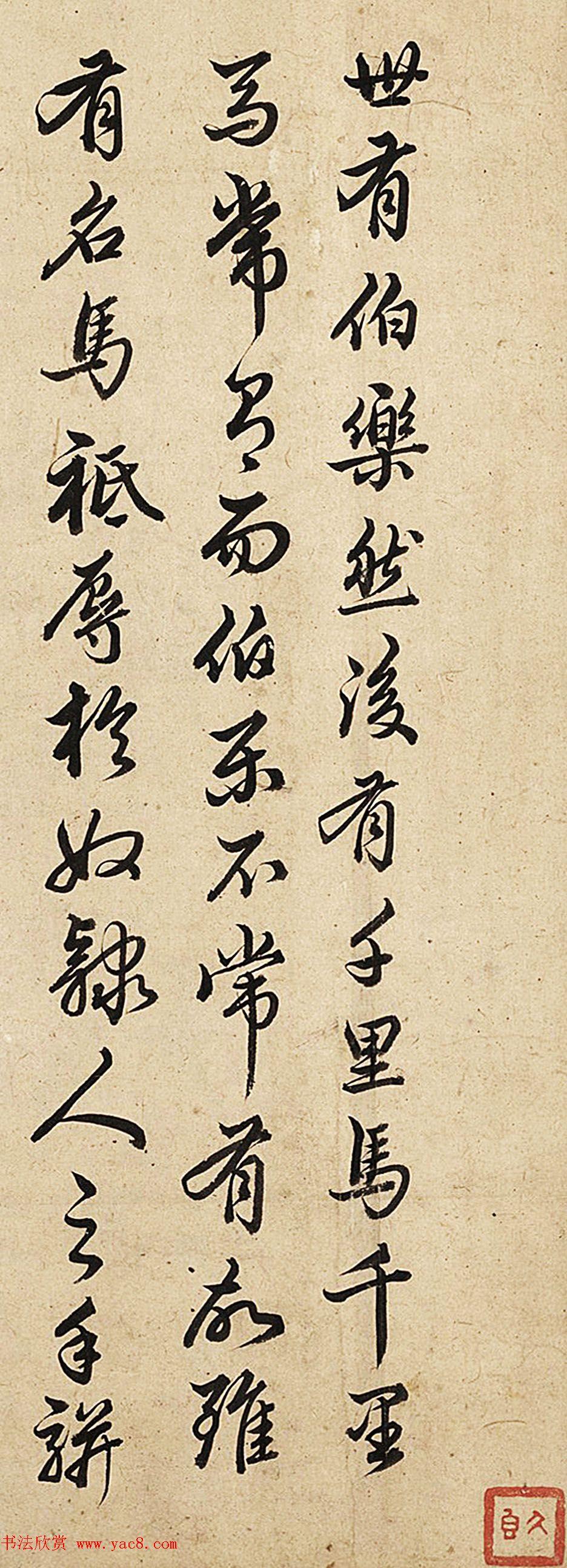 元代著名少数民族书法家康里巎巎行草书法墨迹