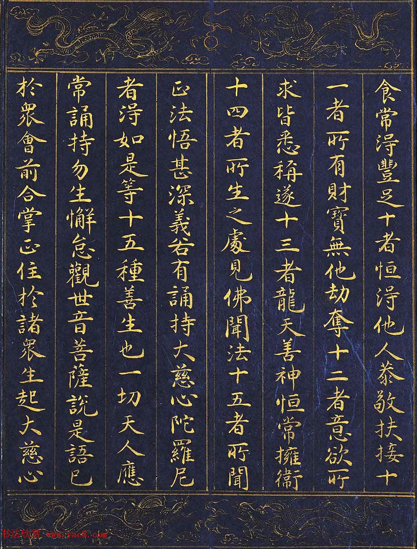 明代泥金书法《千手千眼观世音菩萨大慈心陀罗尼经》第一册