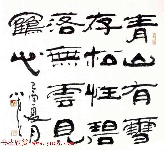 河北姚小尧书法作品v名字名字纪念册小学图片
