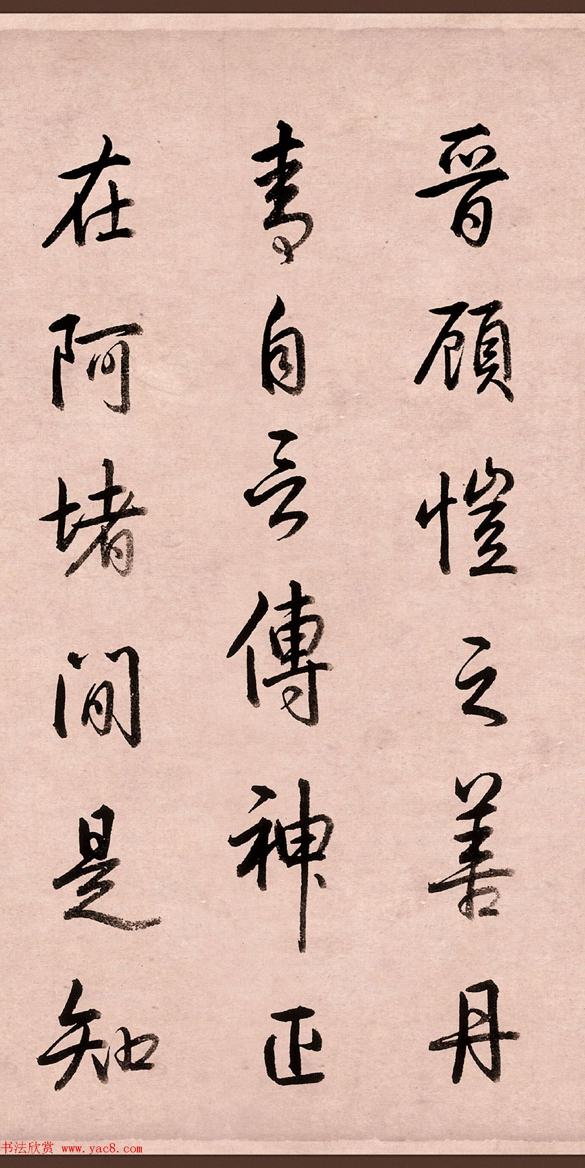 乾隆行书墨迹《跋女史箴图》