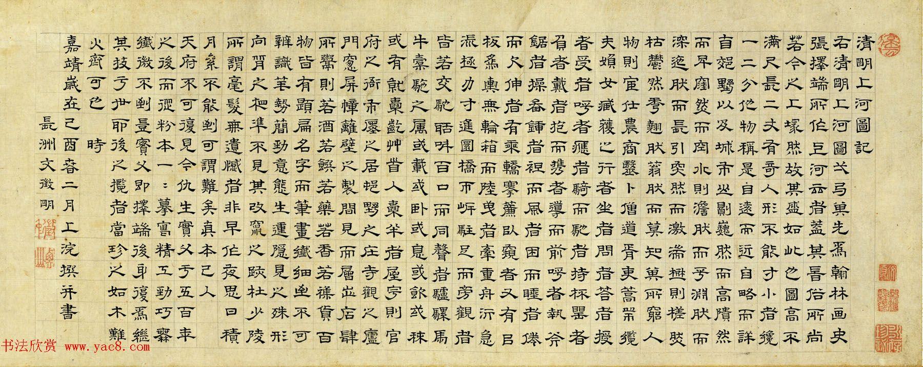 文徵明隶书作品欣赏《清明上河图记》