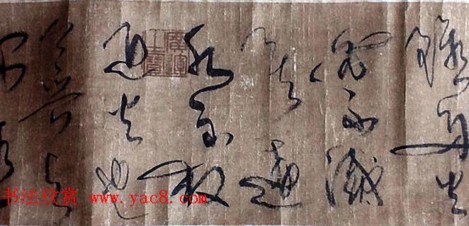 唐代怀素草书手卷《鲁公帖》