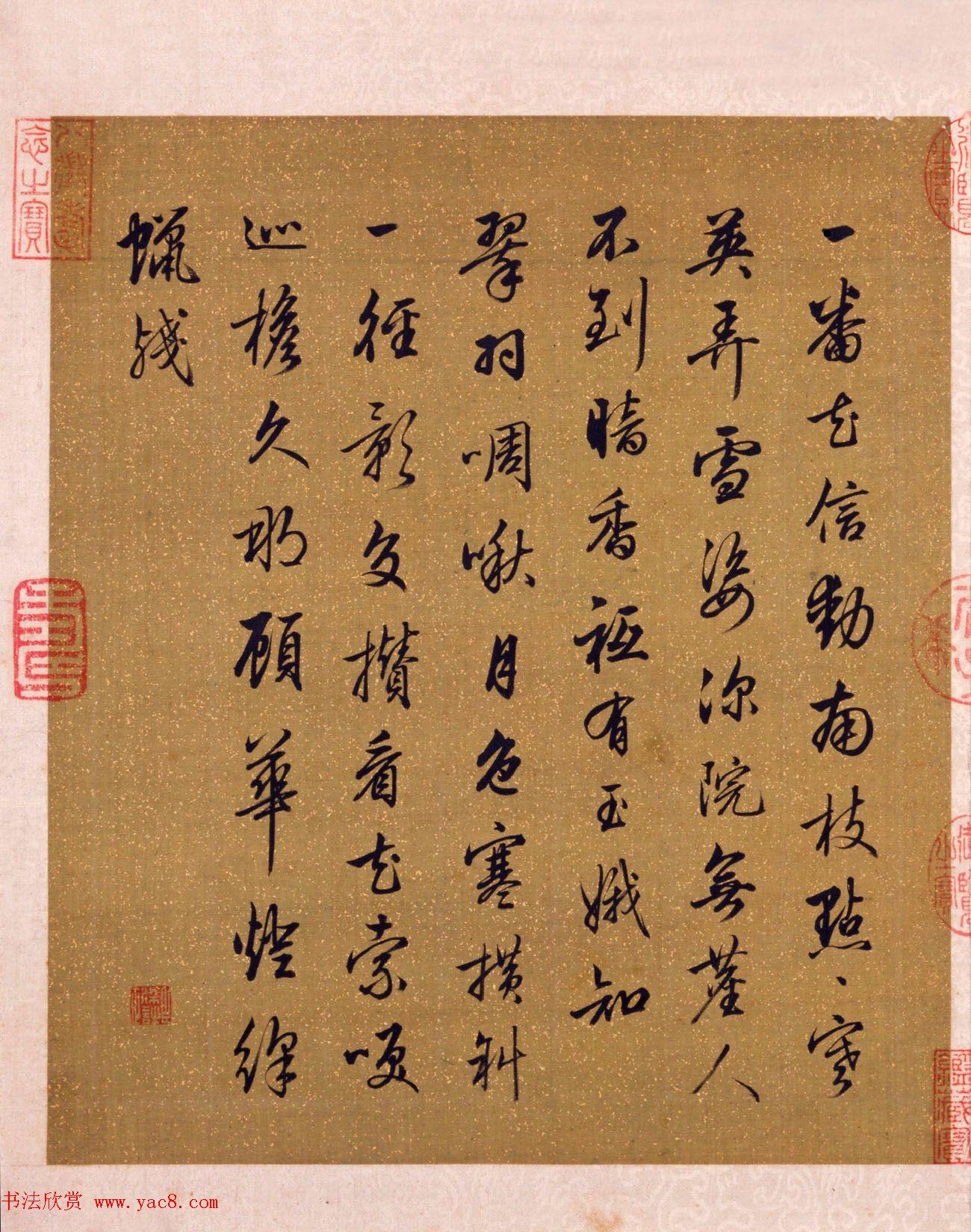 书画册页欣赏《月曼清游图册》梁诗正字+陈枚画