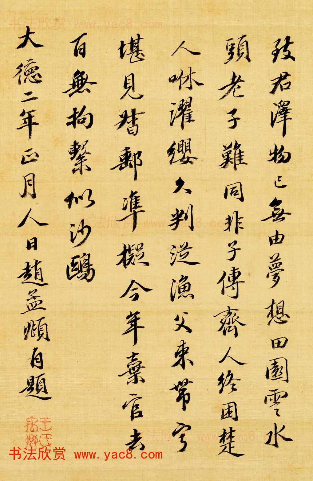 赵孟頫自画像《元赵文敏公像》
