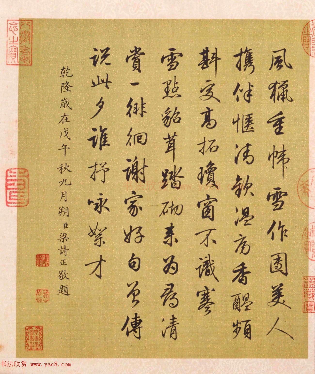 梁诗正题字陈枚绘画《月曼清游图册》,绢本设色,共十二对页,单页