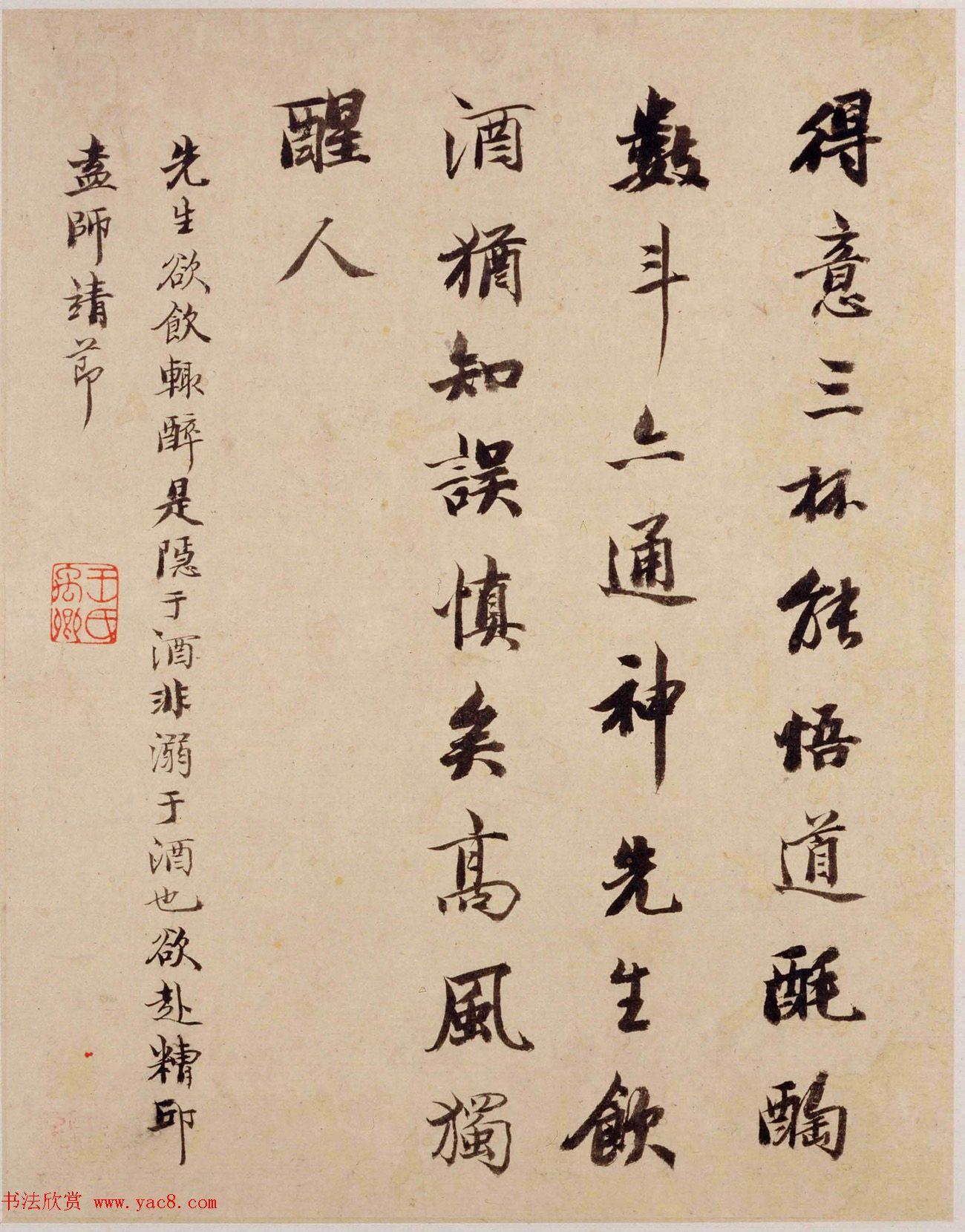 王文治题字石涛绘《陶渊明诗意图册》