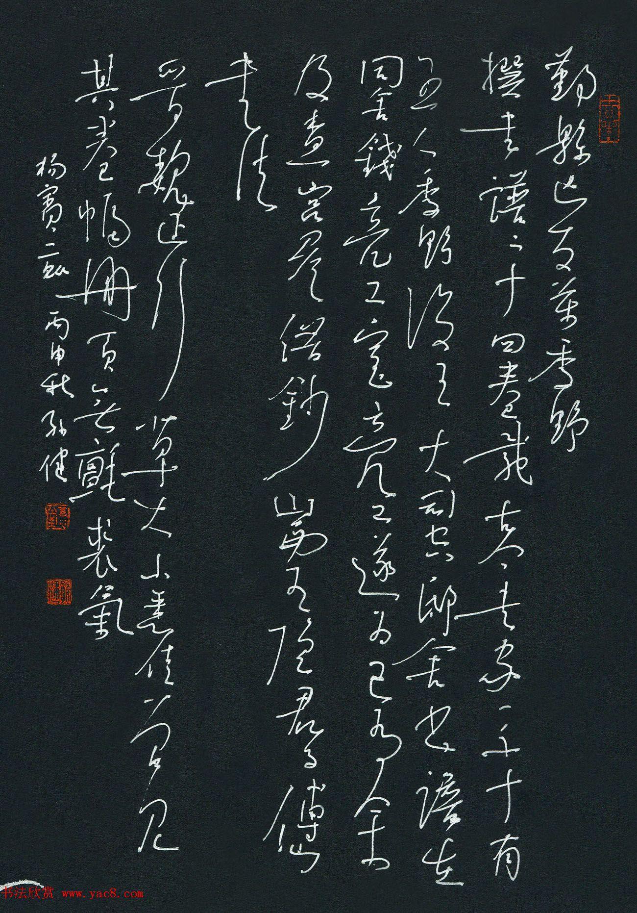 品翰堂杯第三届中国硬笔书法大赛银奖作品