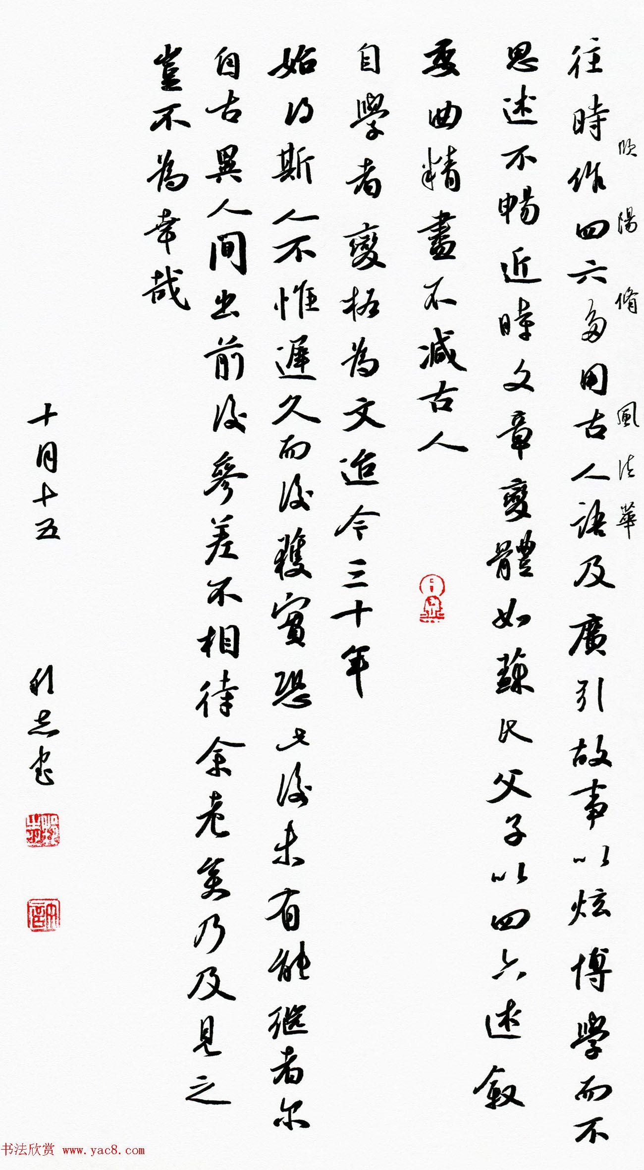 品翰堂杯第三届中国硬笔书法大赛特等奖+金奖作品