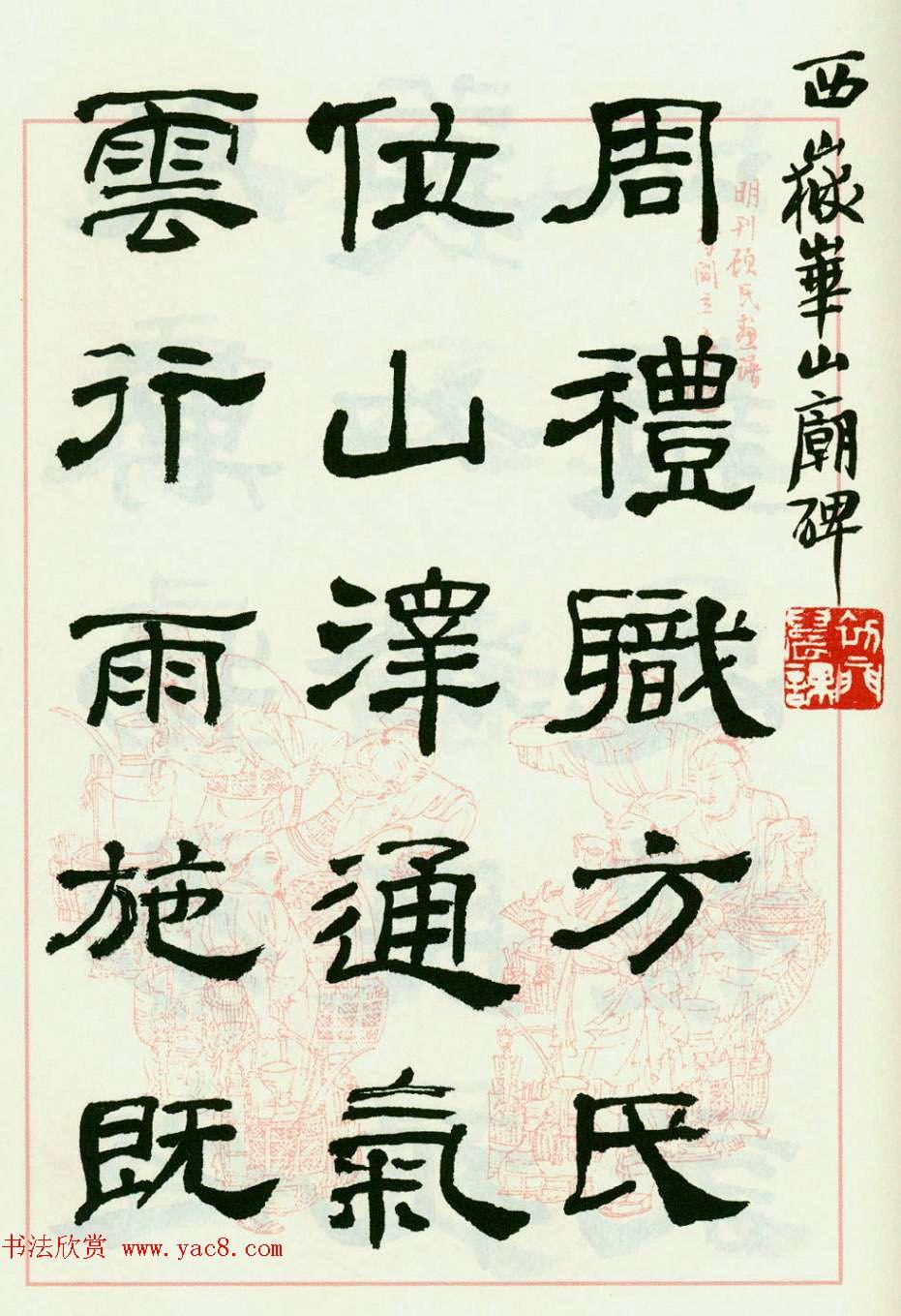 来楚生隶书临西岳华山庙碑