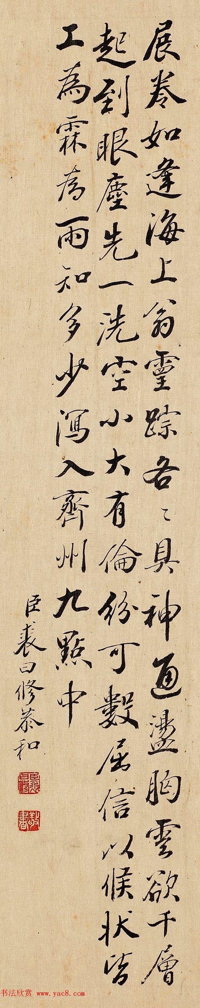 裘日修书法 - 鹰击长空 - 黄河诗社-鹰击长空