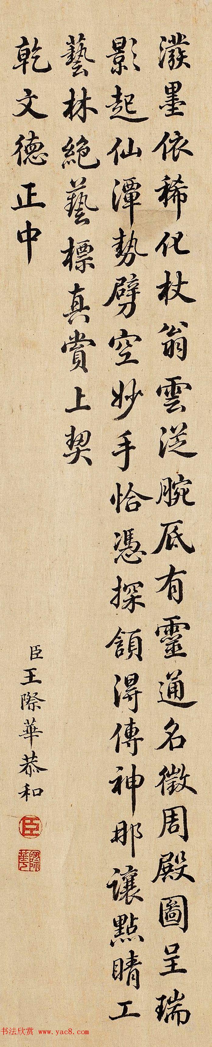 清代八位大臣拼诗词比书法_同题大PK!