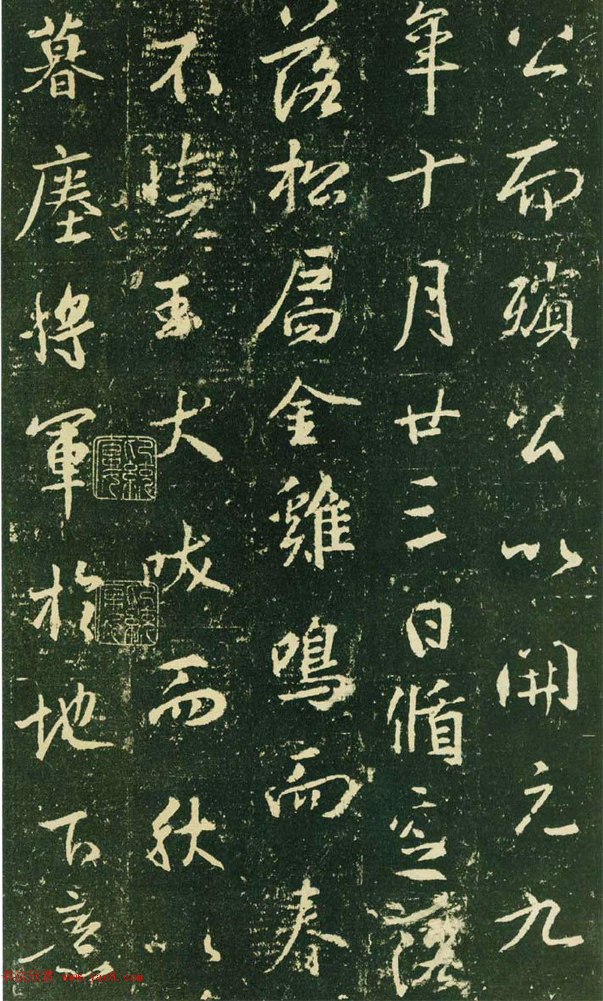 西安开元_王羲之行书集字碑《兴福寺半截碑》 - 第4页 _二王书法_书法欣赏