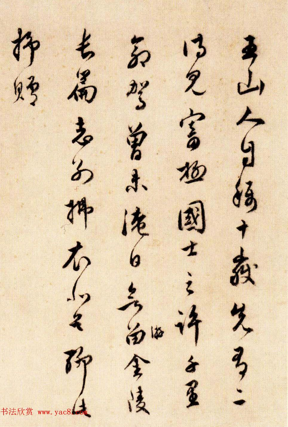 明代王世贞行书赏析《赠王十岳诗卷》