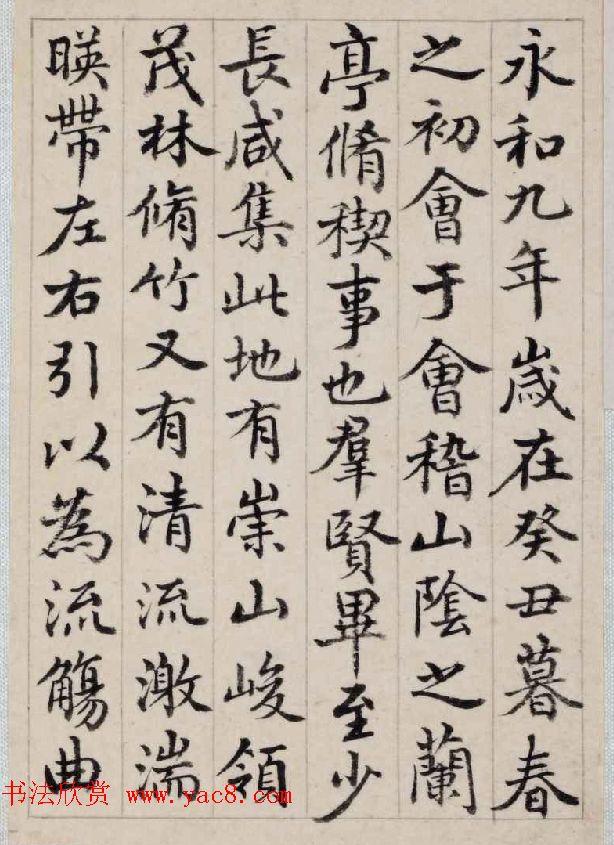 乾隆皇帝御笔《弘历行书临兰亭序册》