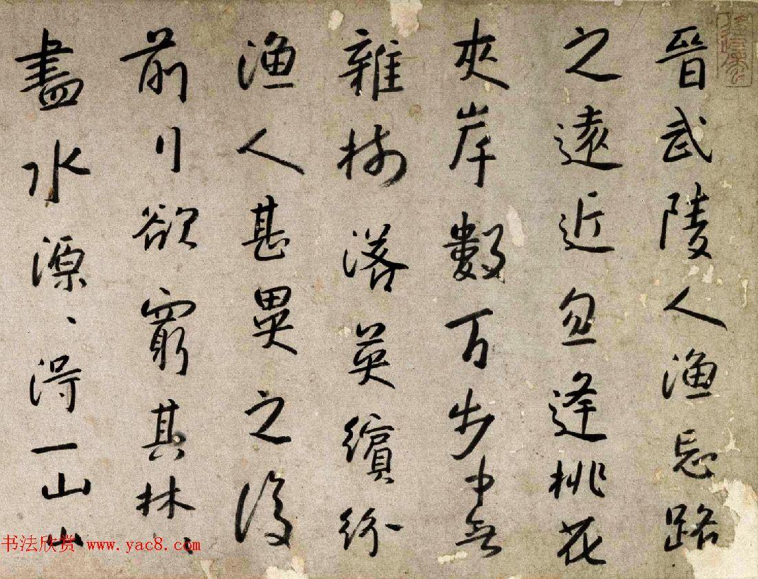 朱耷71岁行草书赏析《桃花源记》卷