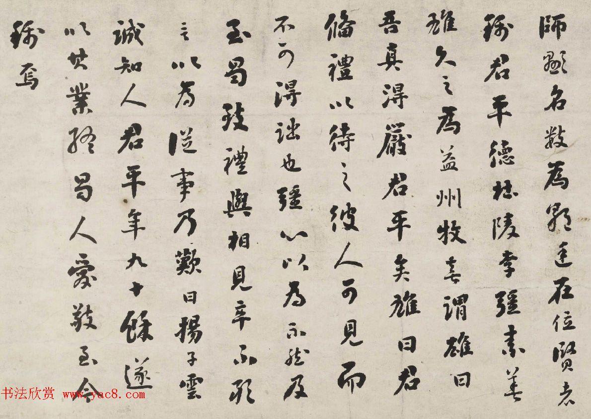刘墉行楷书诗文卷《君平小传》