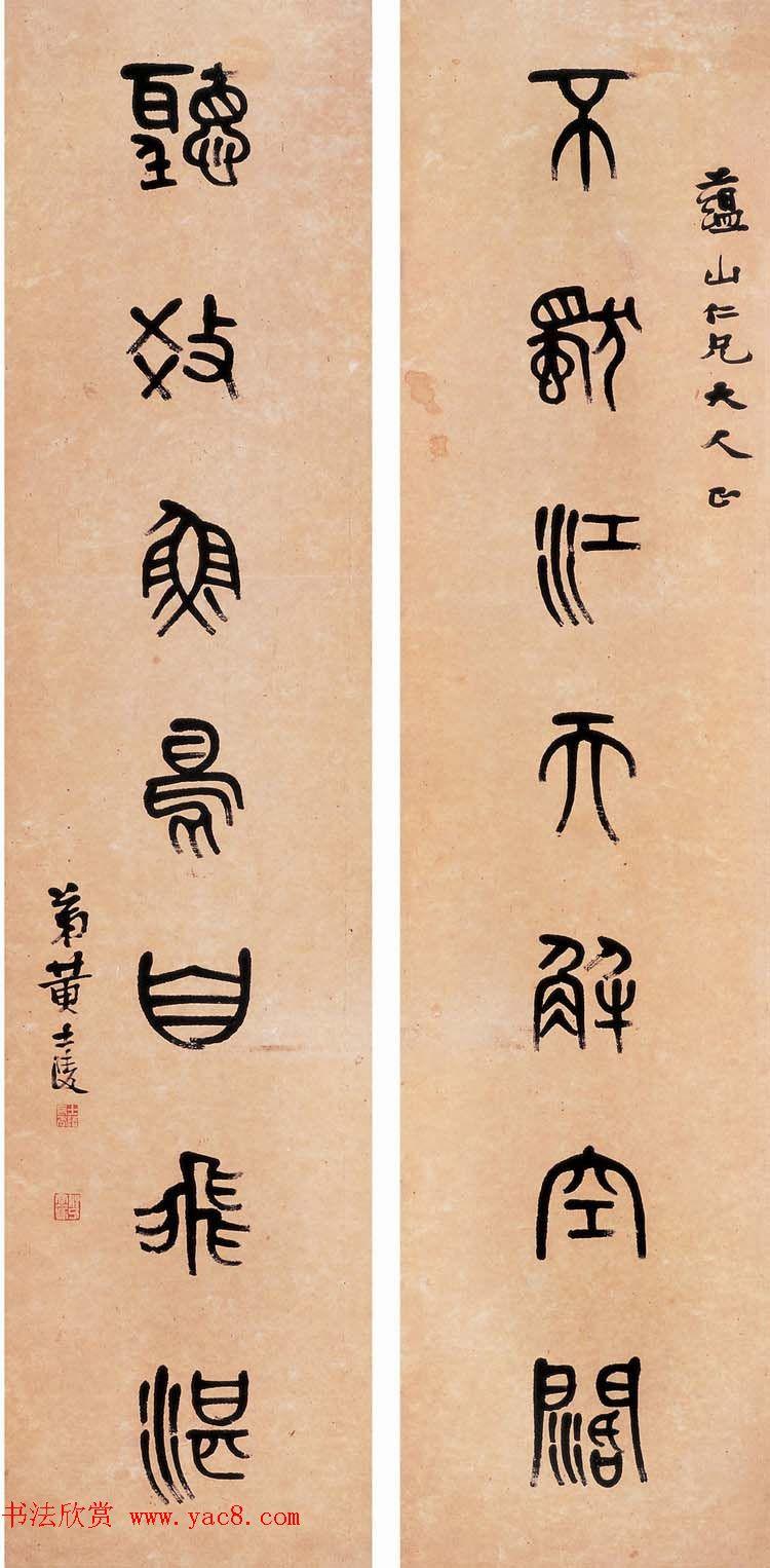 晚清著名书画篆刻家黄士陵篆书作品欣赏
