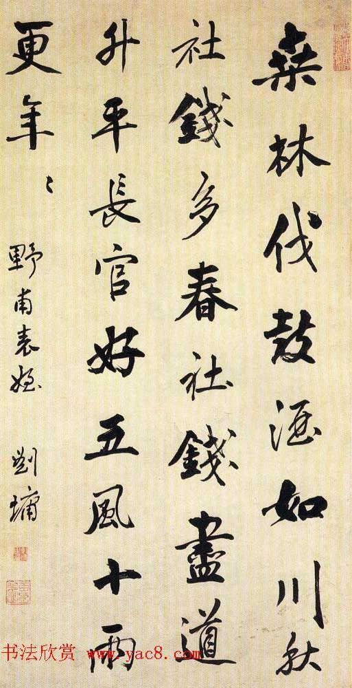 浓墨宰相刘墉书法作品选刊