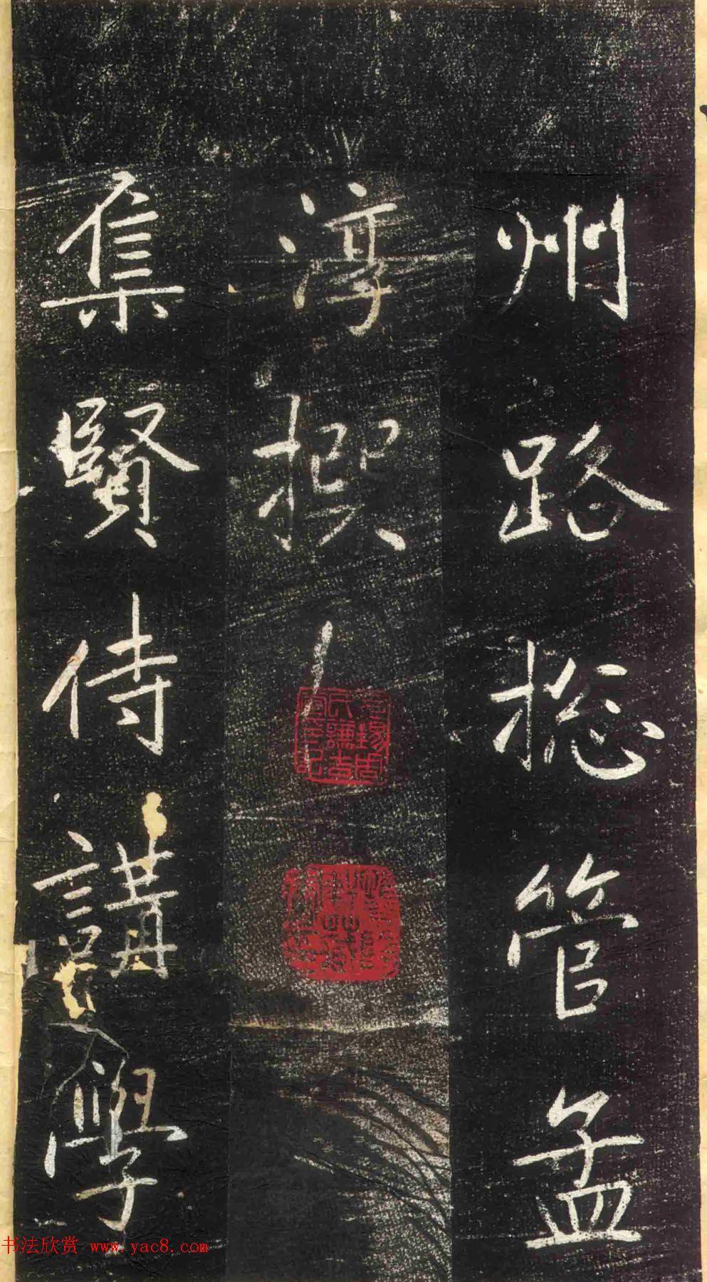 赵孟頫书法拓本《长兴州修建东岳行宫记》