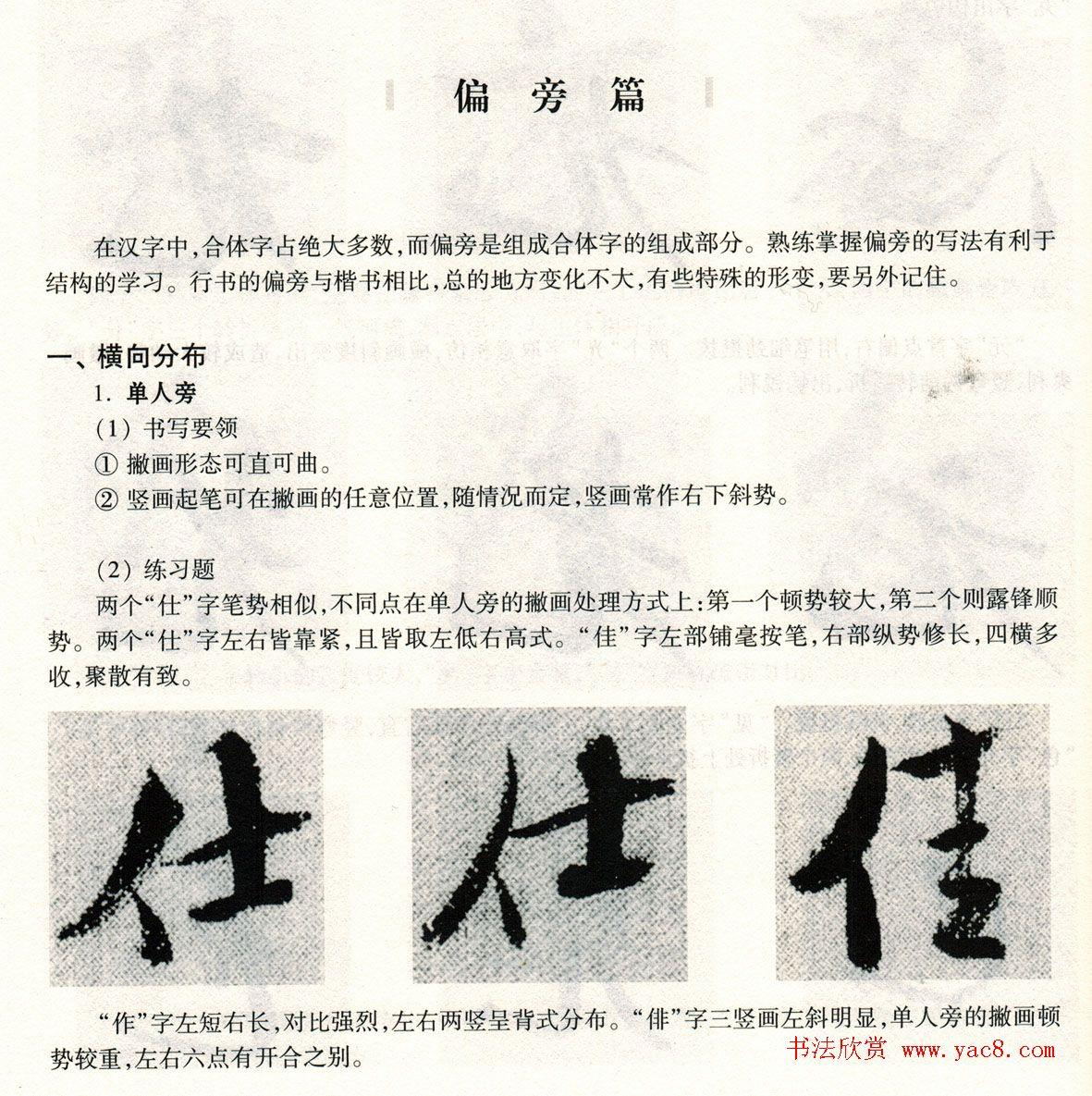 书法教程《米芾蜀素帖技法--偏旁部首》
