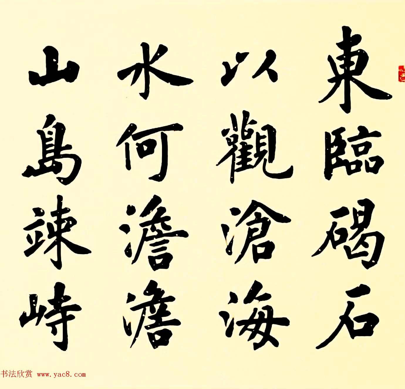卢中南楷书作品《曹操观沧海》