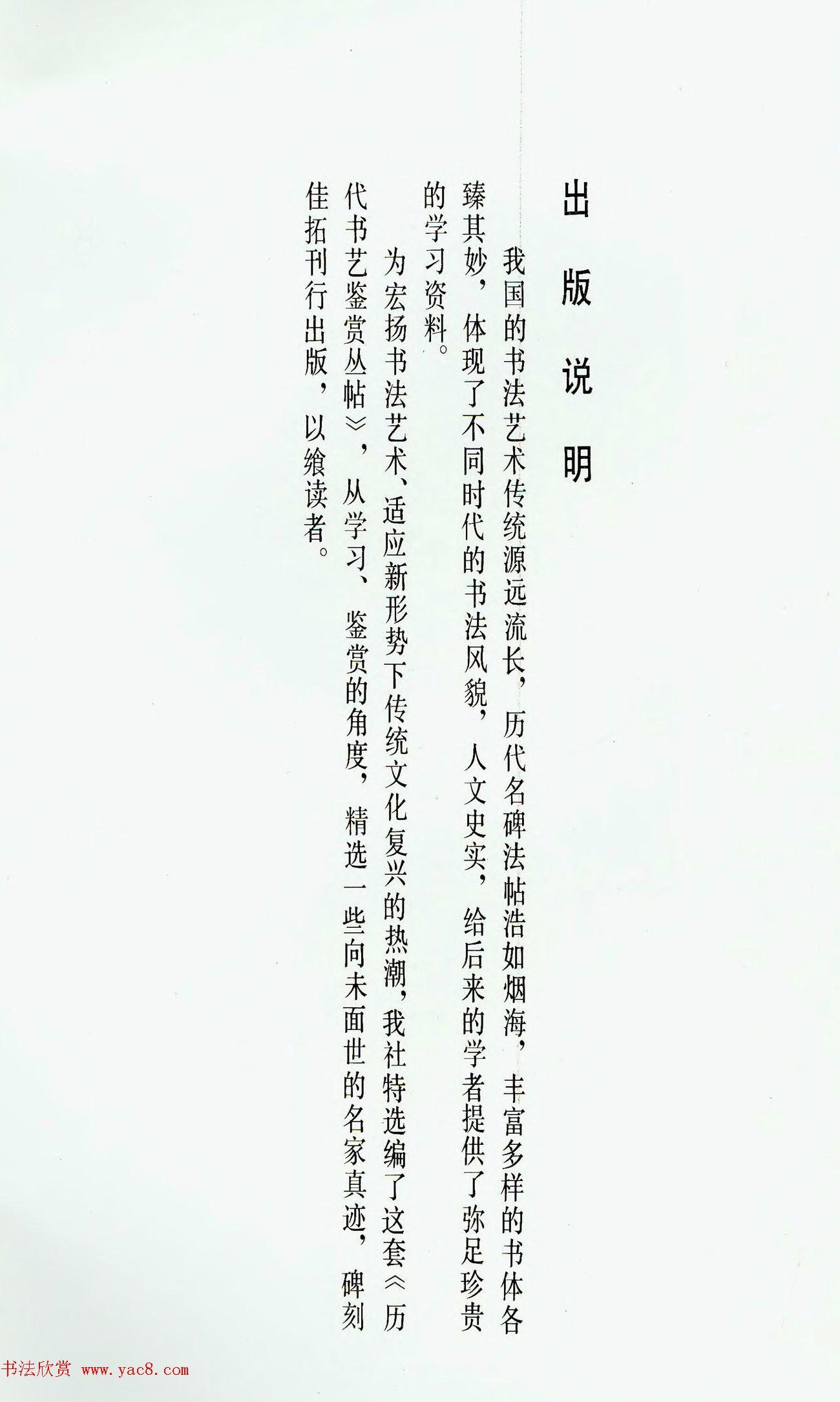 文待诏楷法《文徵明小楷楚辞精品册》