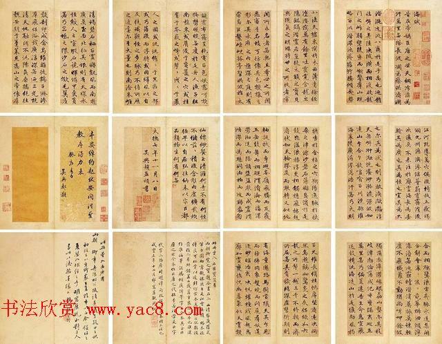 赵孟頫50岁行楷书法册页《海赋》两种